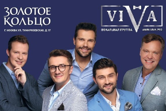 Группа «VIVA»