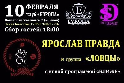 Ярослав Правда & группа «Ловцы»