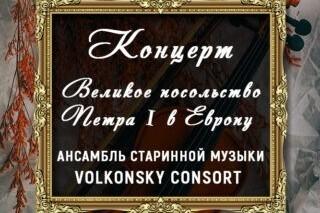 Концерт в оранжерее «Великое посольство Петра I в Европу»