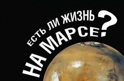 Есть ли жизнь на Марсе? 16+