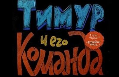 "Волшебный МОСТик: ""Тимур и его команда"" 6+"
