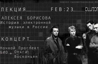 Лекция Алексея Борисова + концерт //PLUTON