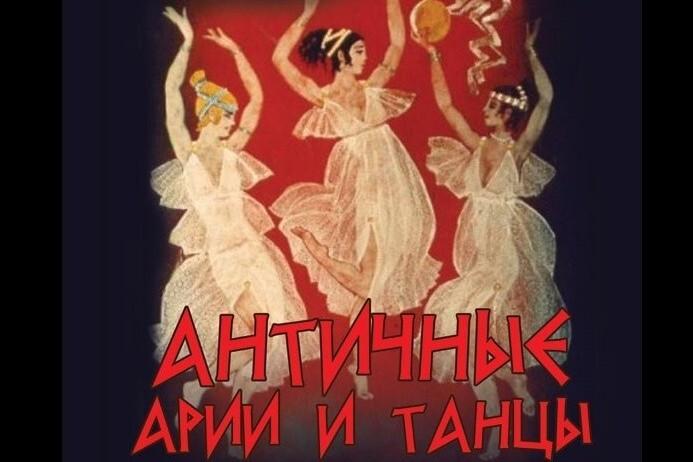 Античные арии и танцы