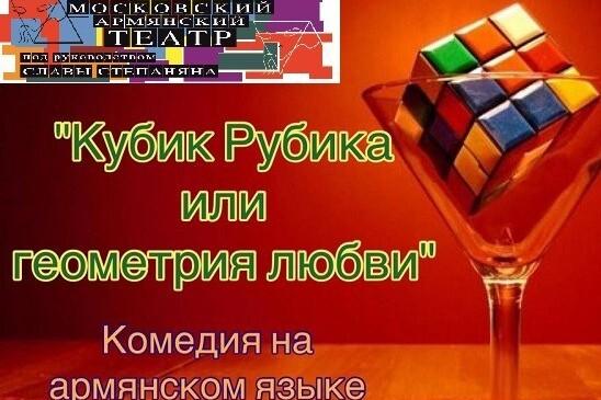 Кубик рубика или геометрия любви