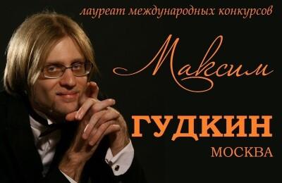 Solo на рояле. Максим Гудкин