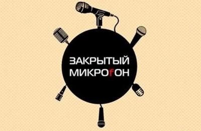 Закрытый Микроfон: сольный концерт Славы Комиссаренко
