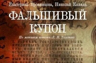 """""""ФАЛЬШИВЫЙ КУПОН"""" (18+)"""