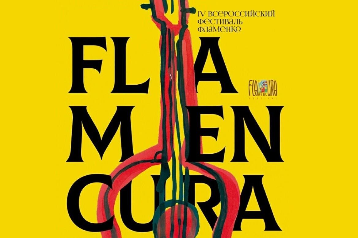 IV фестиваль фламенко «Flamenсura»