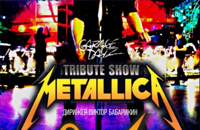 Metallica S&M Tribute Show с Симфоническим оркестром