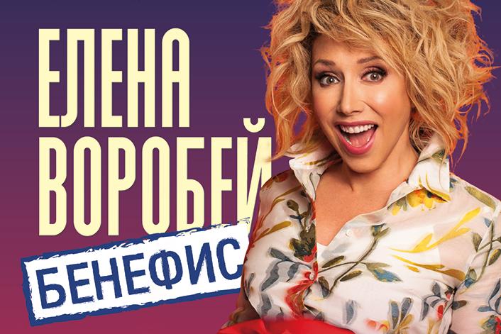 Бенефис Елены Воробей.