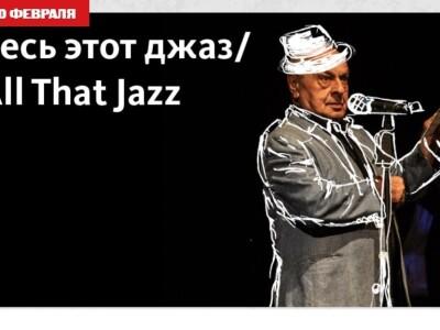 Весь этот джаз/All That Jazz. Играет и рассказывает Левон Оганезов