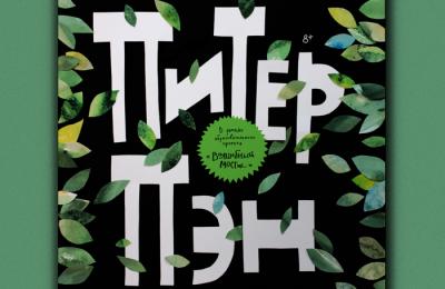 "Волшебный МОСТик: ""Питер Пэн"" 8+"