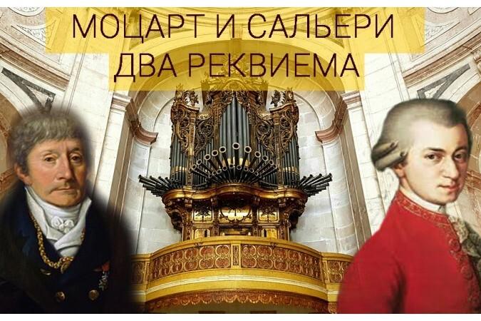 Моцарт и Сальери - Два Реквиема