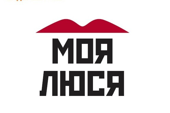 """""""ВРЕМЕНА ЖИЗНИ"""", """"МОЯ ЛЮСЯ"""""""