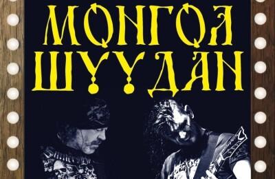 Монгол Шуудан зимняя акустика