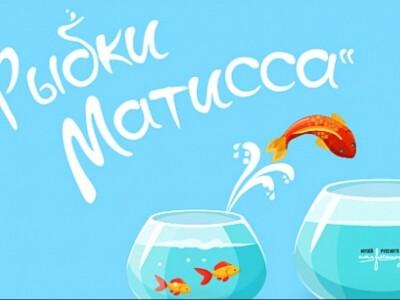 «Рыбки Матисса». Художественные мастер-классы для детей 7-10 лет