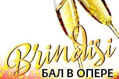 BRINDISI или «Бал в Опере»