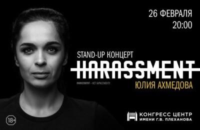 StandUp Юлия Ахмедова