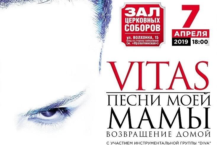 """Витас """"Песни моей мамы. Возвращение домой"""""""
