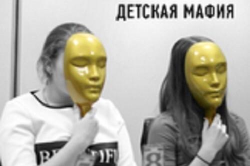 Детская мафия. Интерактивная психологическая игра (10-12 лет)