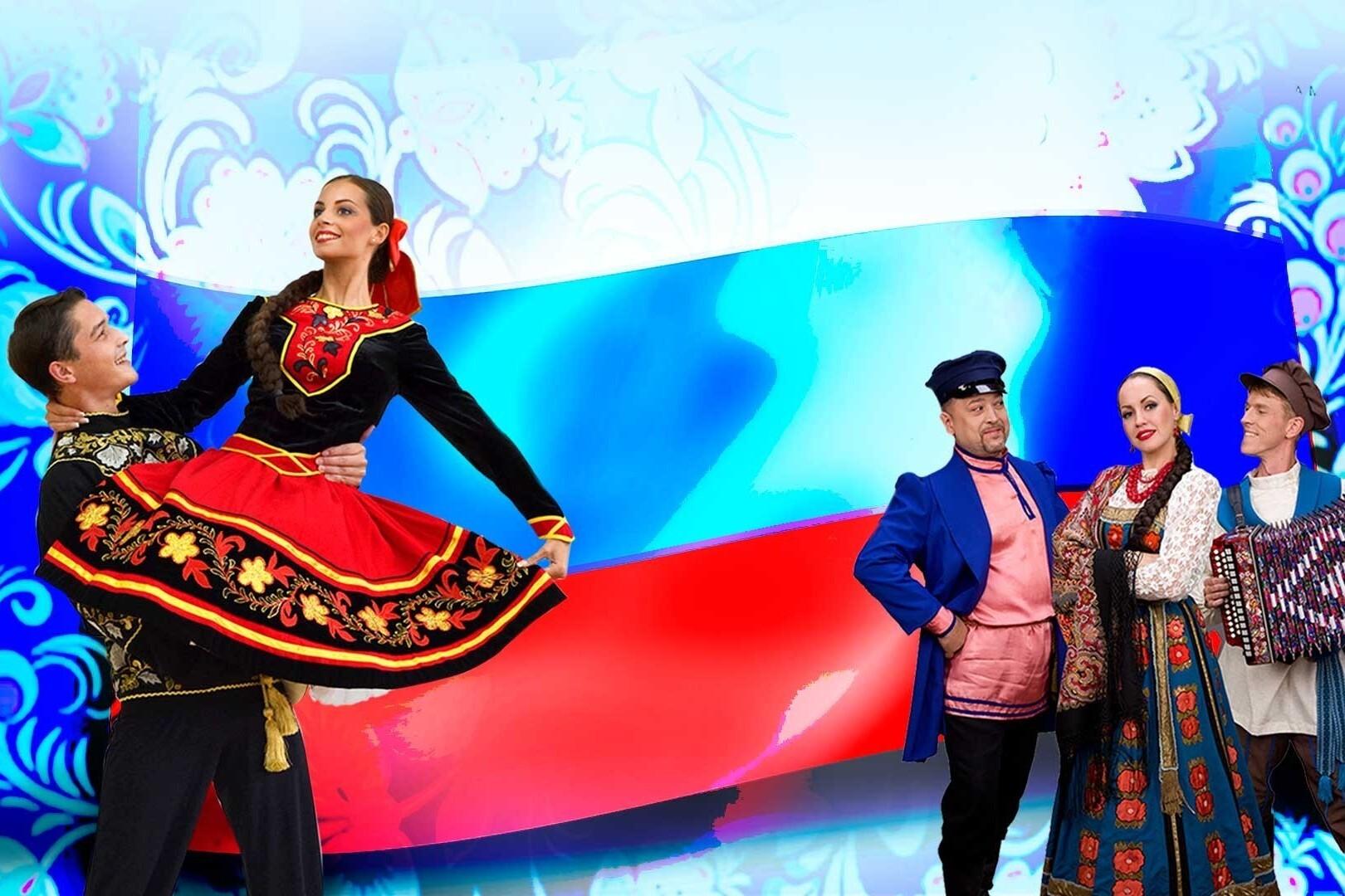 Танцуй и пой, моя Россия! 2019