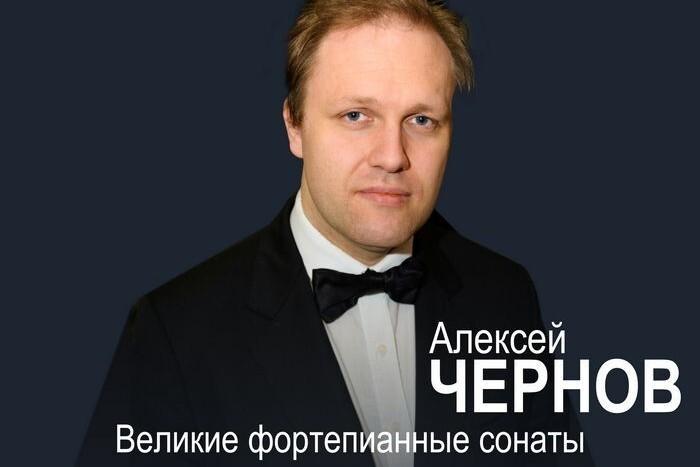 Алексей Чернов: Моцарт, Бетховен. Великие фортепианные сонаты