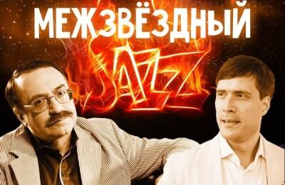 Межзвездный джаз. Музыка для полуночников