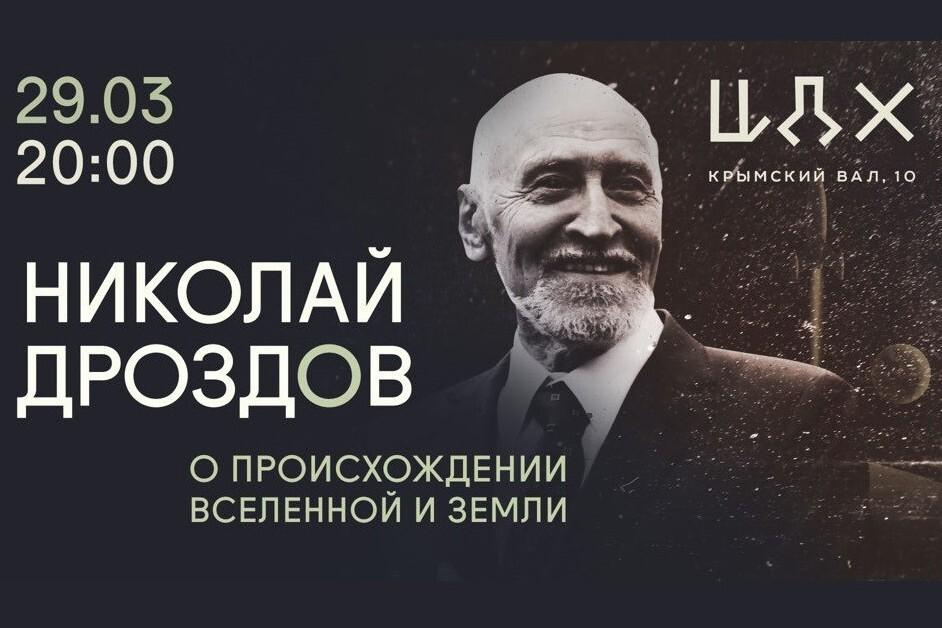 Николай Дроздов «О происхождении вселенной и земли»
