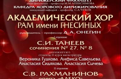 Академический хор РАМ имени Гнесиных