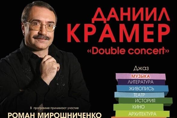 Double concert