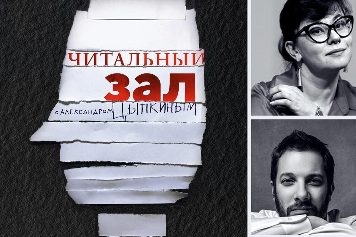 «Читальный зал» с Александром Цыпкиным