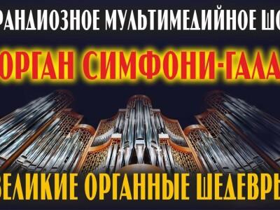 Орган симфония-гала «Великие органные шедевры»