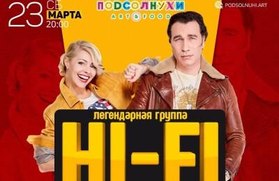 Легендарная группа HI-FI
