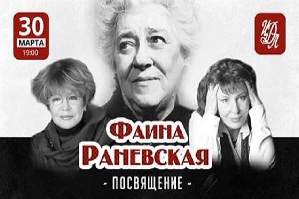 «Фаина Раневская. Посвящение» Марина Неелова и Елена Камбурова