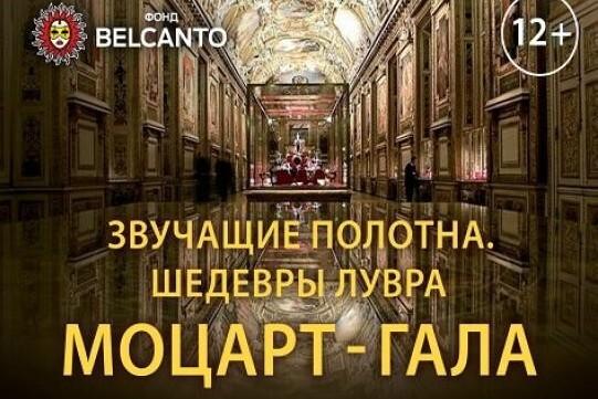 «Шедевры Лувра. Моцарт – Гала»