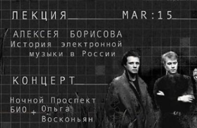 Лекция Алексея Борисова + концерт//PLUTON