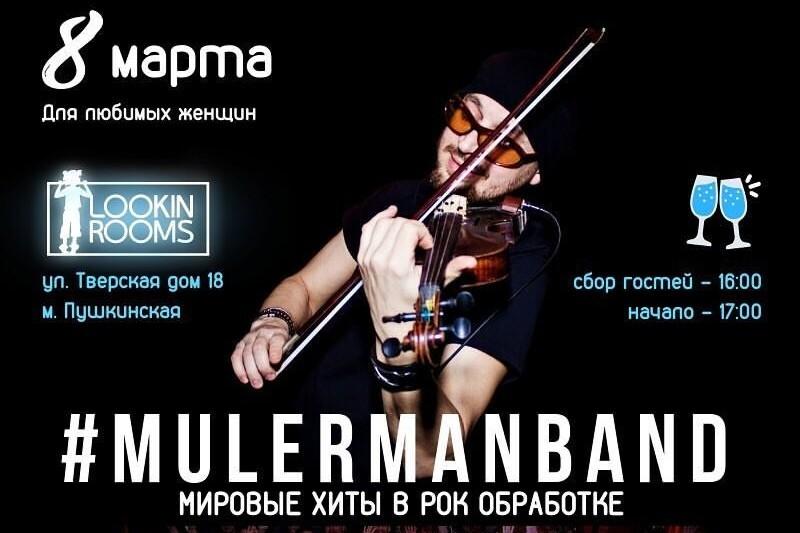 #Mulermanband - мировые хиты в рок обработке. Праздничный концерт к 8 марта