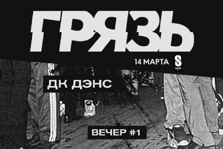 ГРЯЗЬ в Москве