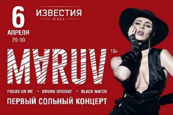 Maruv. Первый сольный концерт