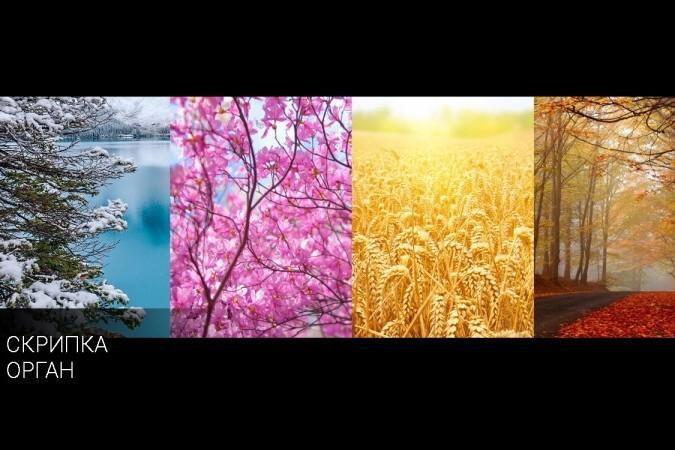 Антонио Вивальди – «Времена года»