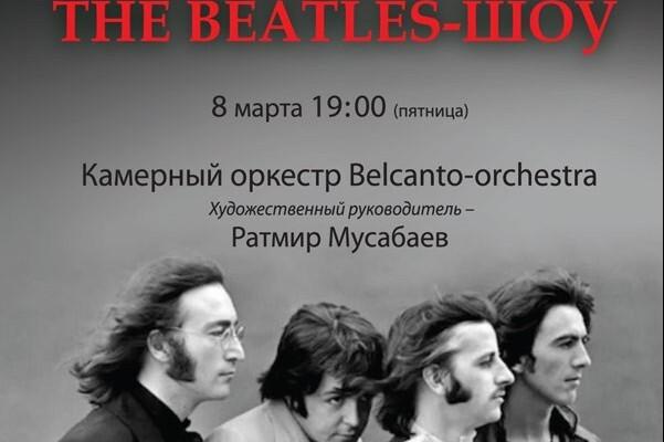 The Beatles-шоу