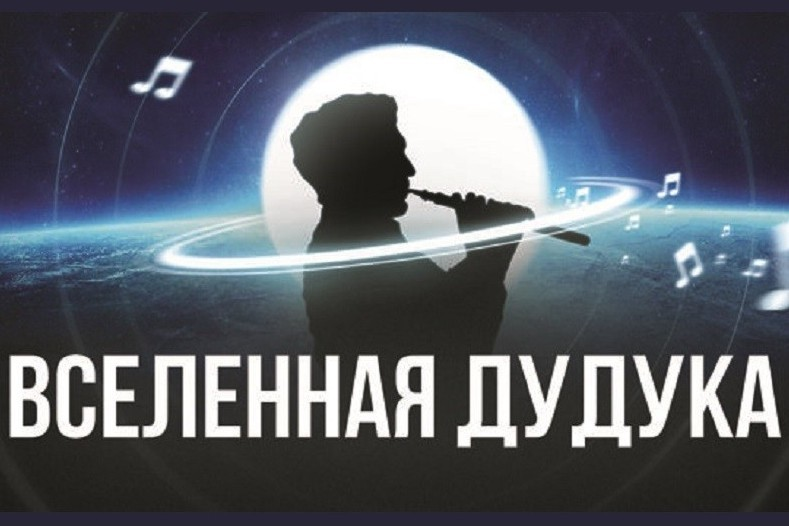 V Московский Международный фестиваль дудука