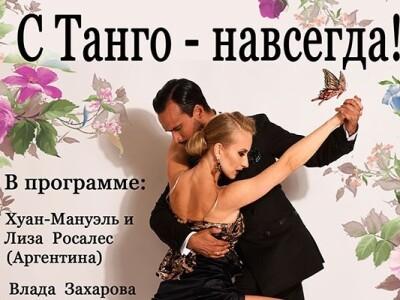С танго навсегда