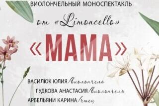 Концерт в оранжерее Виолончельный моноспектакль «Мама»