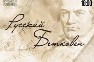 Концерт в оранжерее «Русский Бетховен»