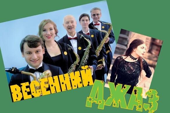 Московский квинтет саксофонов  под управлением Владимира Зарембы  «Весенний джаз»