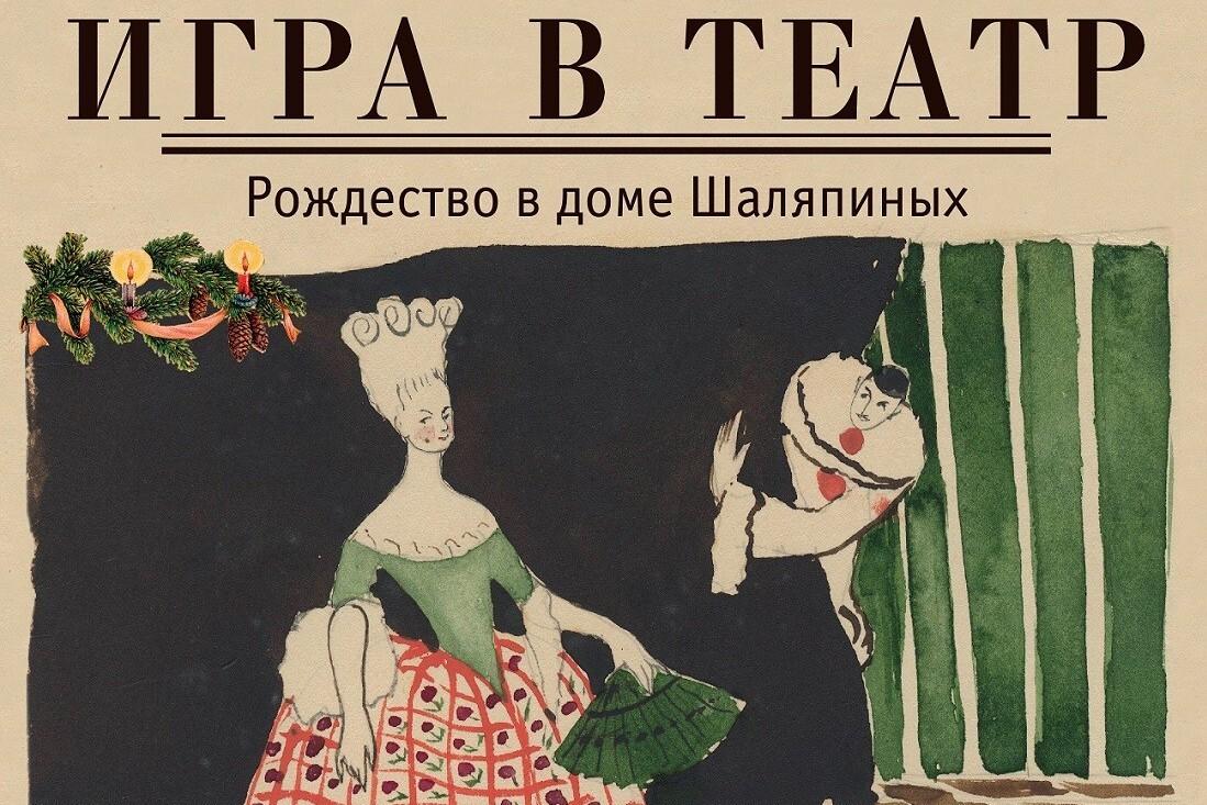 """Выставка """"Игра в театр. Рождество в доме Шаляпиных"""""""