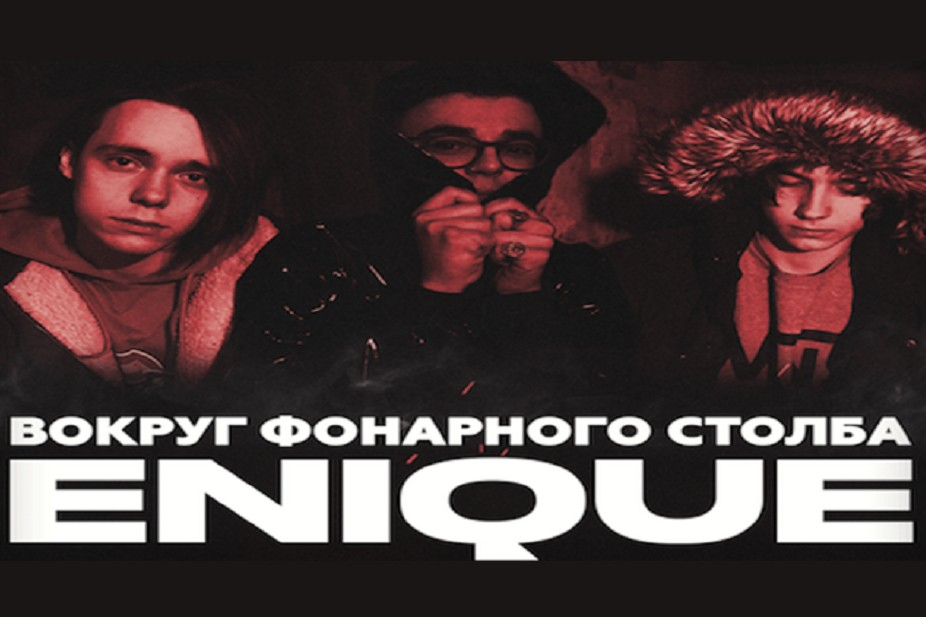 ENIQUE - первый акустический концерт