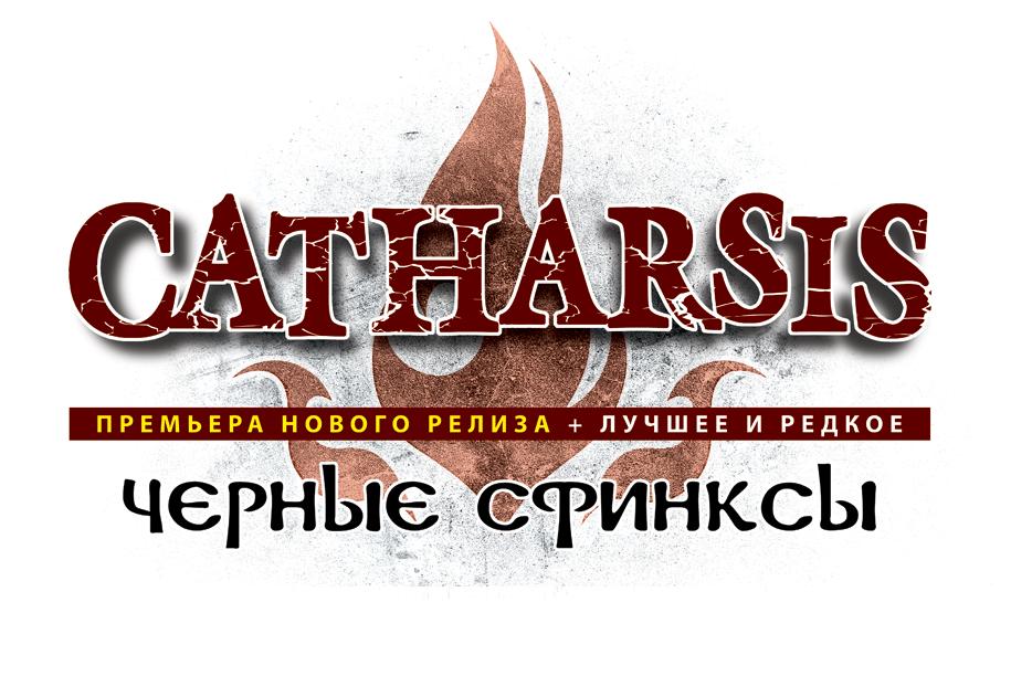 Catharsis «Черные Сфинксы». Премьера нового релиза