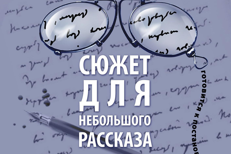 ЧЕХОВ. ПРОЕКТ. Версия вторая «Сюжет для небольшого рассказа»
